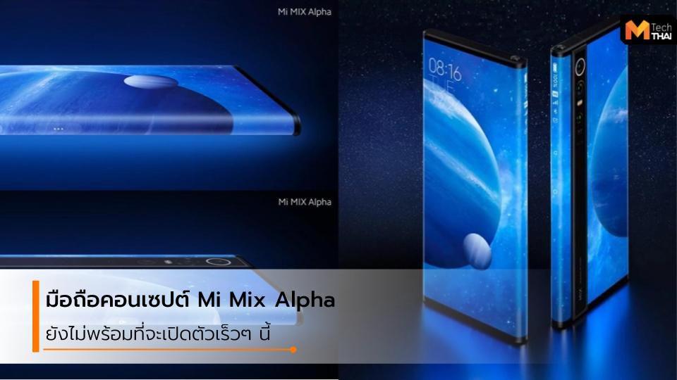 Xiaomi Mi Mix Alpha ประกาศเลื่อนเปิดตัวอย่างไม่มีกำหนด