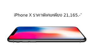 Studio7 และ Banana ลดราคา iPhone X ราคาถูกสุดเพียง 21,165 บาท!!