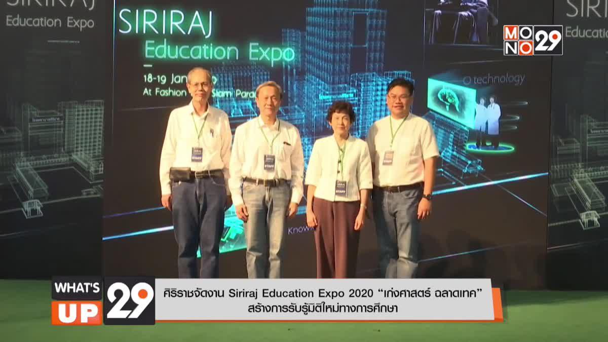 """ศิริราชจัดงาน Siriraj Education Expo 2020 """"เก่งศาสตร์ ฉลาดเทค"""" สร้างการรับรู้มิติใหม่ทางการศึกษา"""