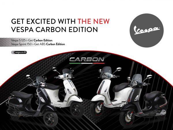 Vespa Carbon Edition