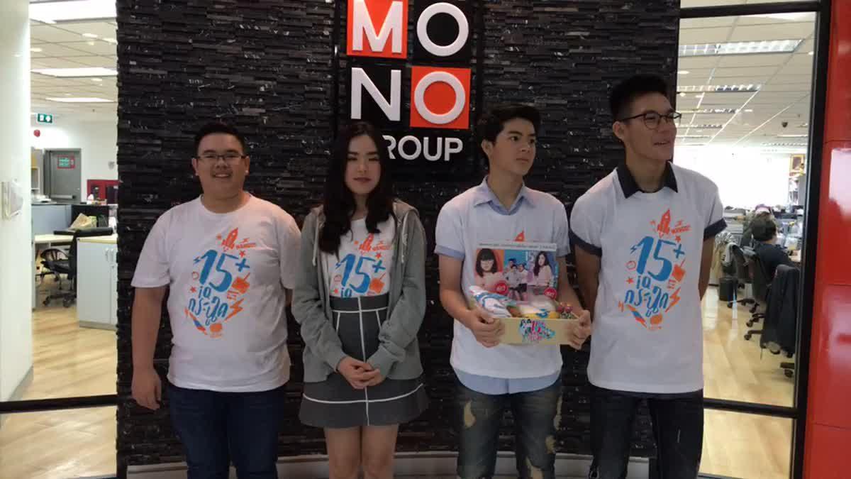 นักแสดงนำจาก 15+ ไอคิวกระฉูด เชิญชวนแฟน ๆ MThai Movie ไปชมภาพยนตร์