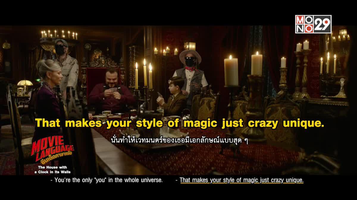 Movie Language ซีนเด็ดภาษาหนัง : TheHousewithaClockinitsWall