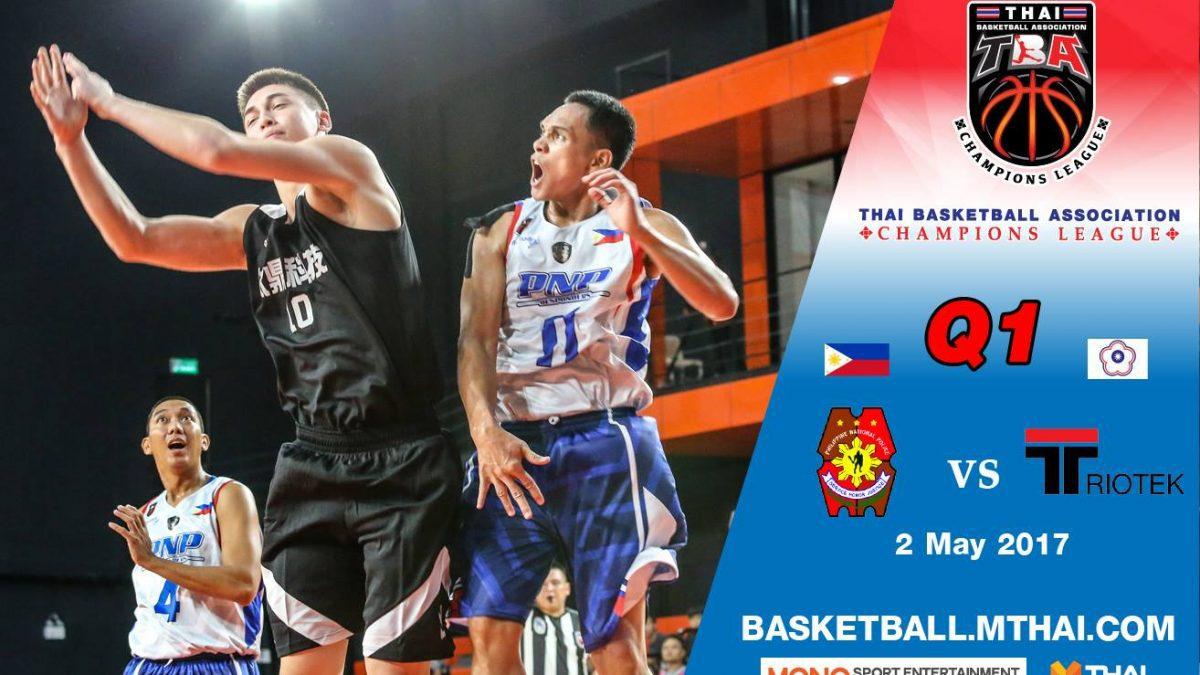 การแข่งขันบาสเกตบอล TBA คู่ที่2 National Police (Phillipines) VS Triotek (Chinese Taipei) Q1 (2/5/60)