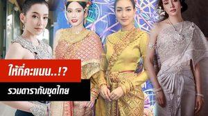 ความสวยสูสี! รวม 12 ดาราสาวใส่ชุดไทย เทใจให้กี่คะแนน..!?