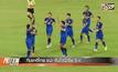 ทีมชาติไทย ชนะ อินโดนีเซีย 5-0