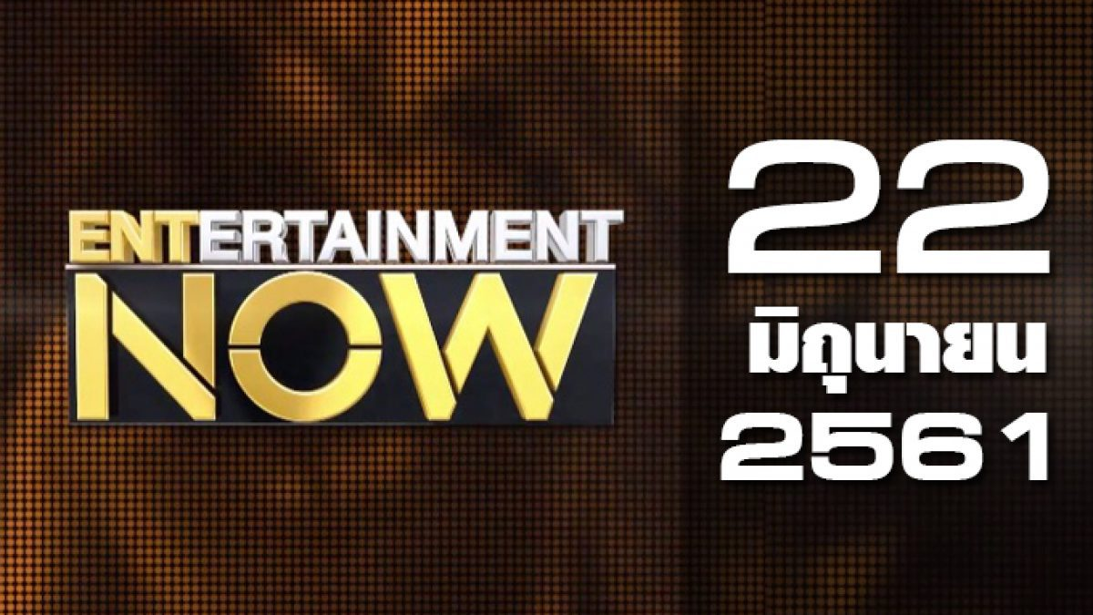 Entertainment Now Break 2 22-06-61