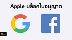 Apple บล็อคใบอนุญาต Facebook และ Google เนื่องจากนำแอพเก็บข้อมูลภายในองค์กร มาใช้กับคนทั่วไป