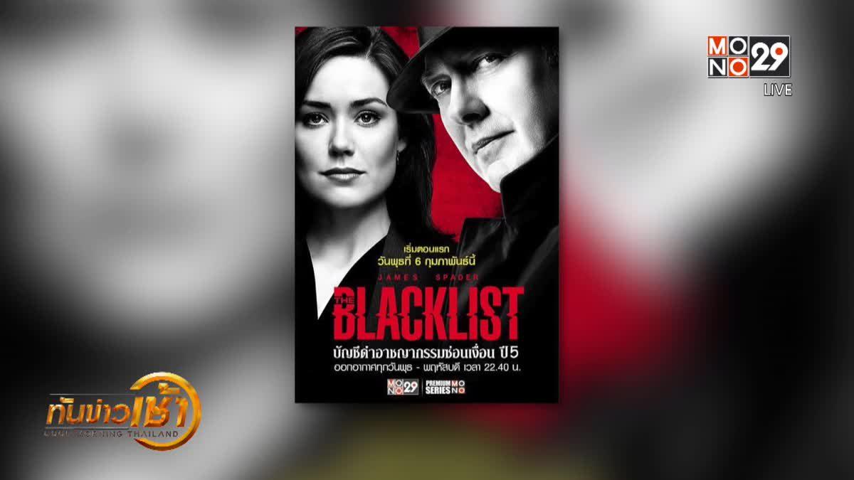 "MONO29 ส่งซีรีส์ดัง ""The Blacklist Season 5"" ลงจอ 6 ก.พ.นี้"