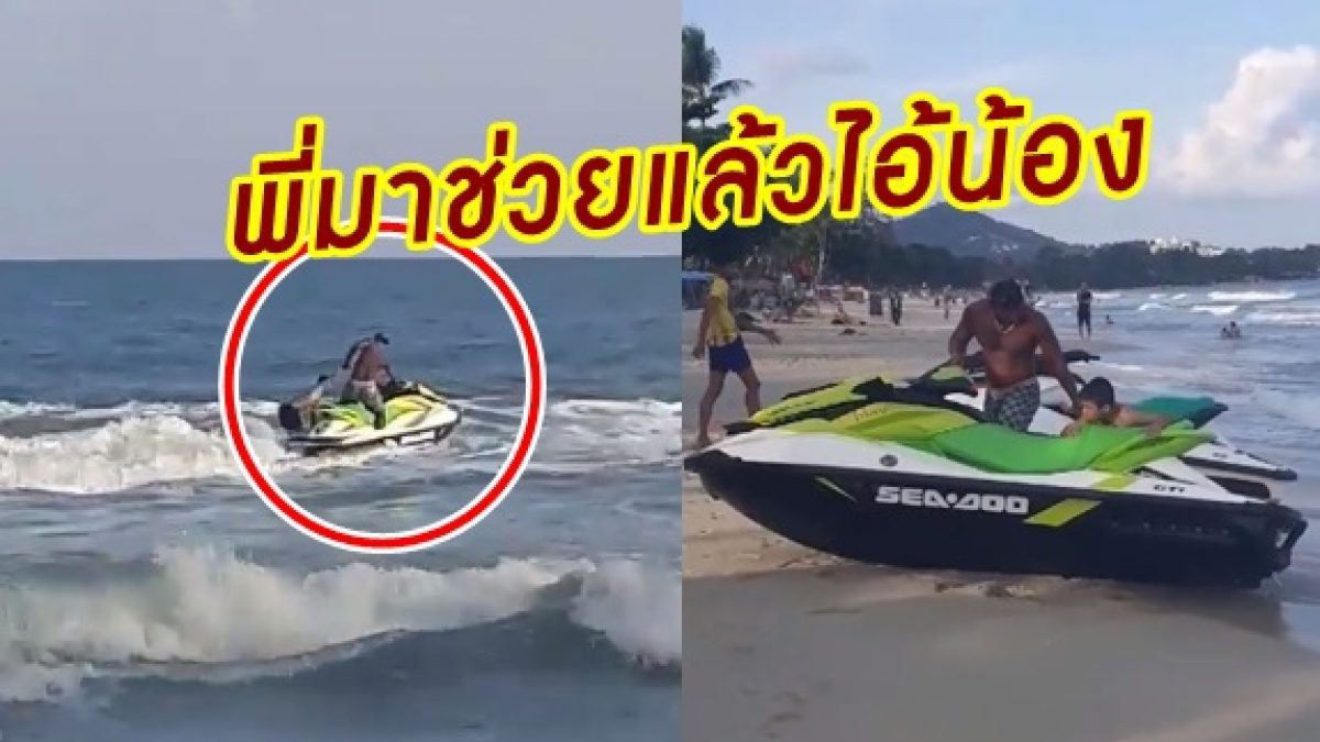 ยกนิ้วให้เลย! นาทีระทึก หนุ่มขี่เจ็ตสกี  ช่วยเด็ก วัย 14 ปี ที่กำลังจมน้ำ ที่เกาะสมุย