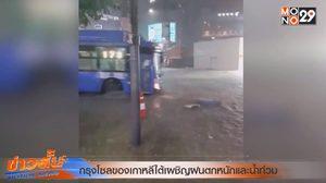 กรุงโซลของเกาหลีใต้เผชิญฝนตกหนักและน้ำท่วม