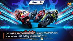 OR THAILAND GRAND PRIX 2020 สานต่อ MotoGP ที่ดีที่สุดต่อเนื่องเป็นปีที่ 3