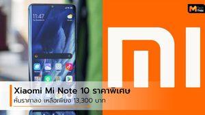 Xiaomi Mi Note 10 หั่นราคาลงเหลือเพียง 13,300 บาท
