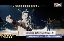 กระแสหนัง Bohemian Rhapsody พาเพลงวง Queen กลับเข้าชาร์ตเพลงฮิต