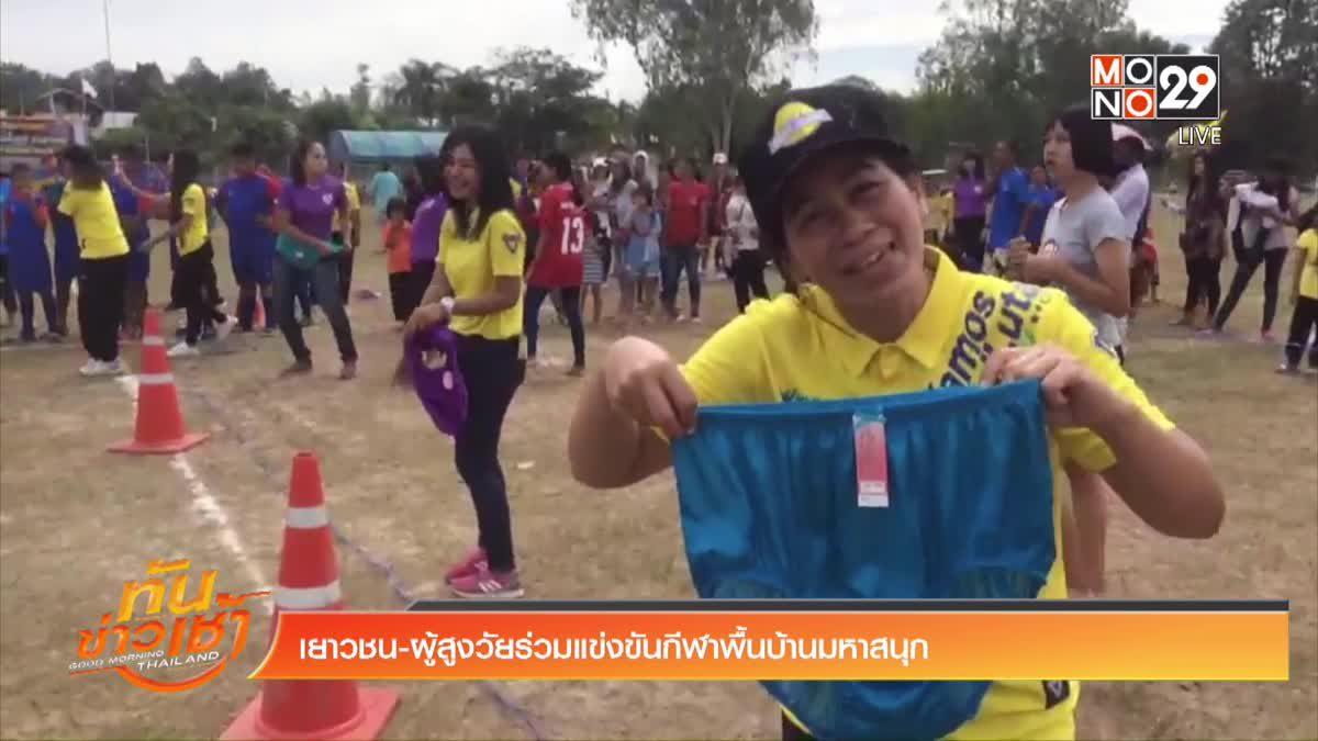 เยาวชน-ผู้สูงวัยร่วมแข่งขันกีฬาพื้นบ้านมหาสนุก