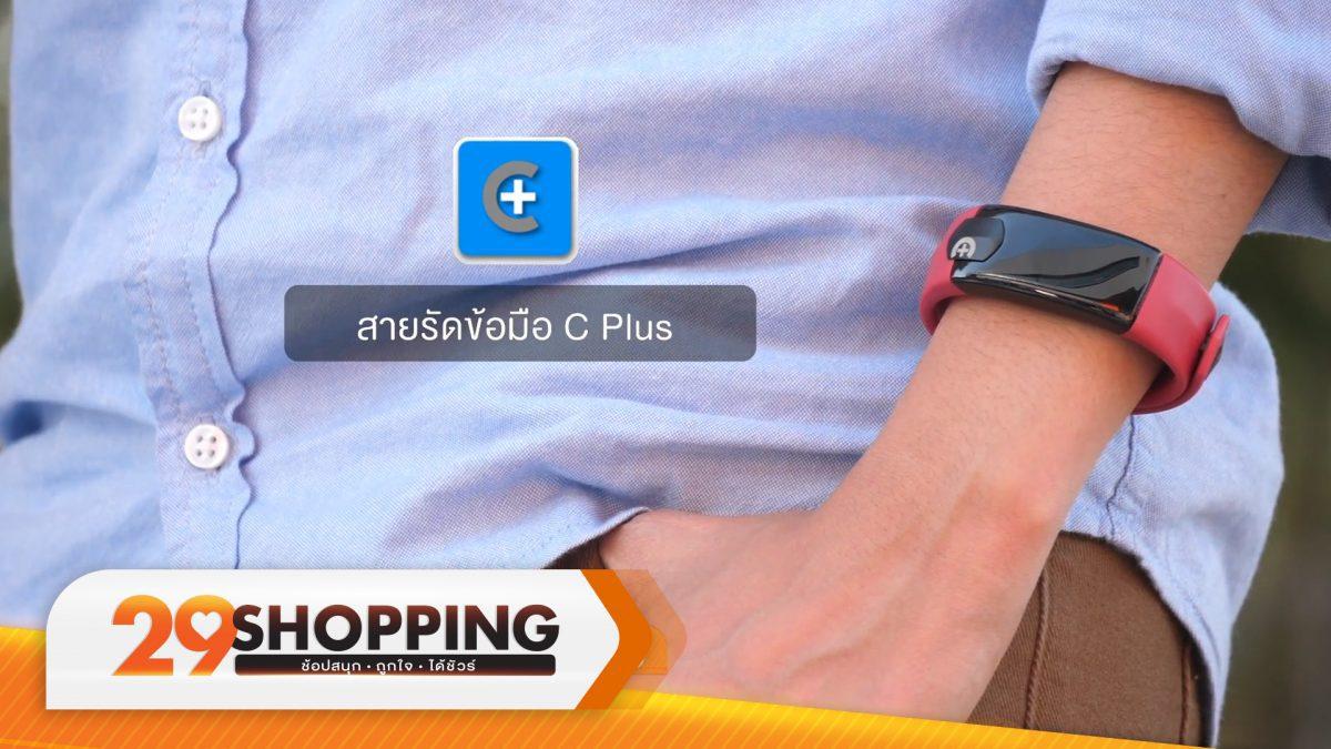 สายรัดข้อมือเพื่อสุขภาพ C Plus (1.45 นาที)