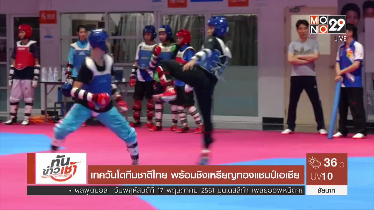 เทควันโดทีมชาติไทย พร้อมชิงเหรียญทองแชมป์เอเชีย