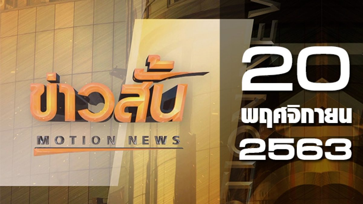ข่าวสั้น Motion News Break 2 20-11-63