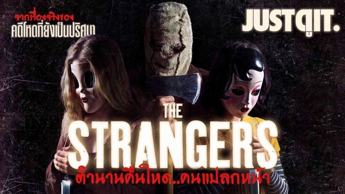 รู้ไว้ก่อนดู: THE STRANGER: Prey At Night คนแปลกหน้า..ขอฆ่าหน่อยสิ! #JUSTดูIT
