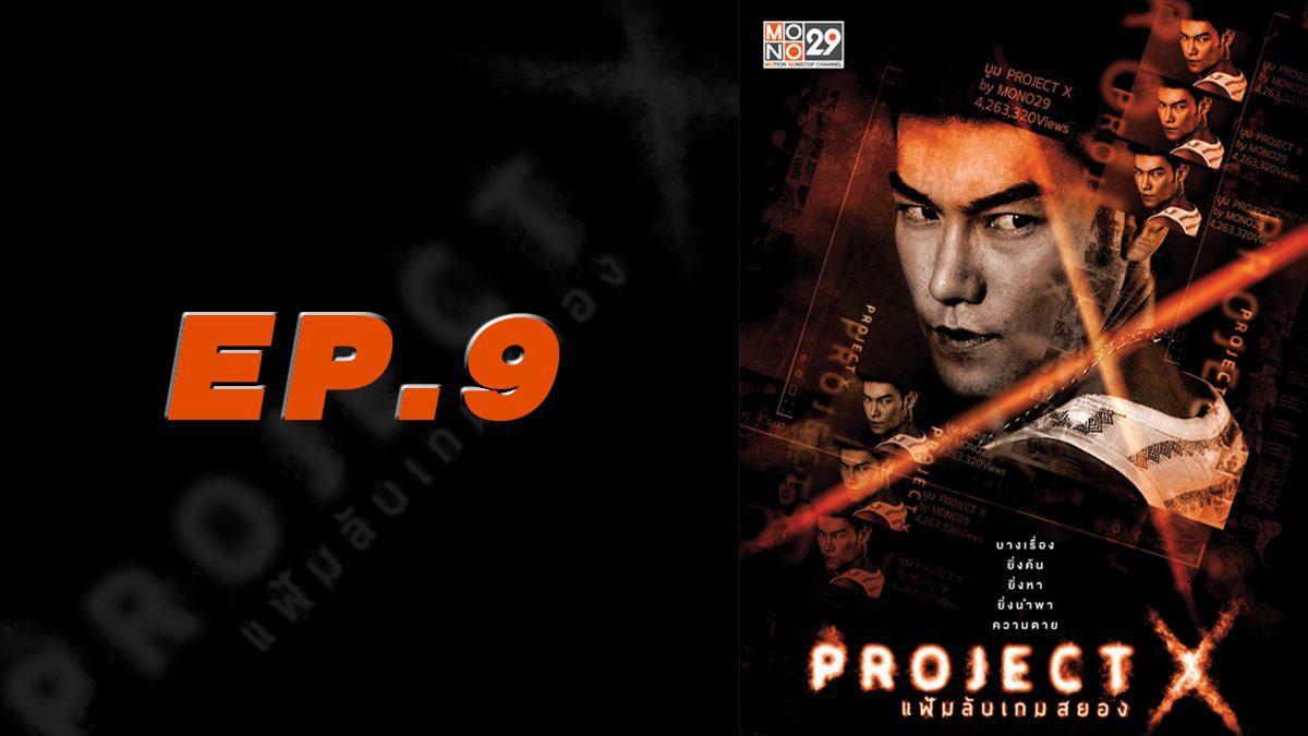 Project X แฟ้มลับเกมสยอง EP.9