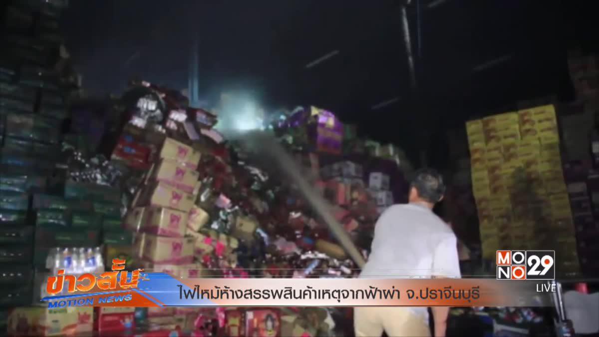 ไฟไหม้ห้างสรรพสินค้าเหตุจากฟ้าผ่า จ.ปราจีนบุรี