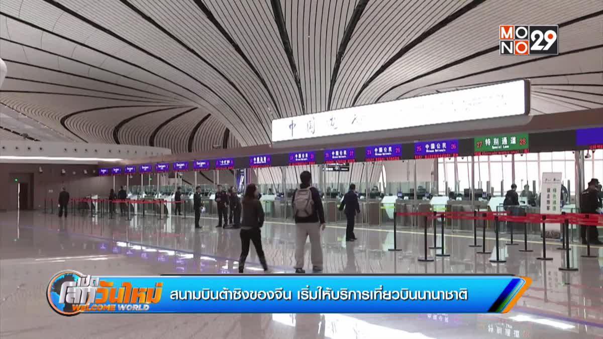 สนามบินต้าซิงของจีน เริ่มให้บริการเที่ยวบินนานาชาติ