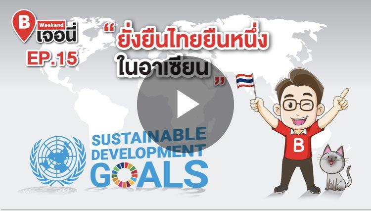 ยั่งยืนไทยยืนหนึ่งในอาเซียน
