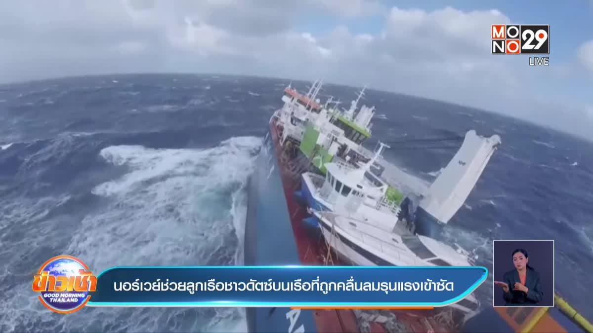 นอร์เวย์ช่วยลูกเรือชาวดัตซ์บนเรือที่ถูกคลื่นลมรุนแรงเข้าซัด