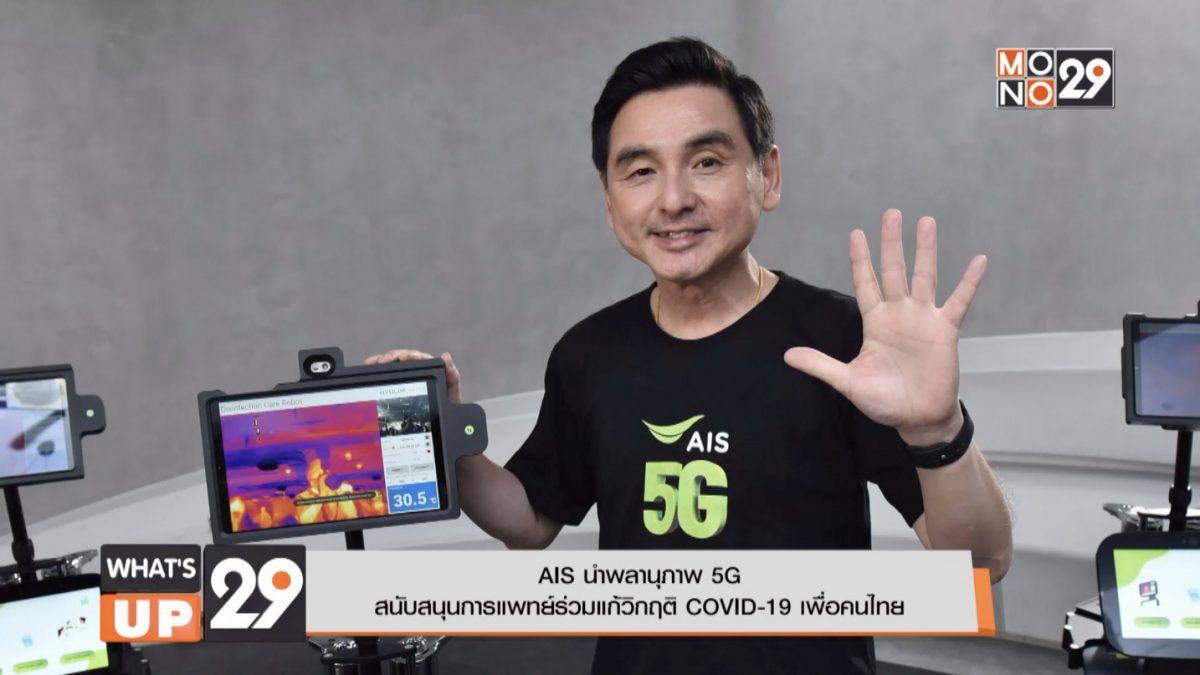 AIS นำพลานุภาพ 5G สนับสนุนการแพทย์ ร่วมแก้วิกฤติ COVID-19 เพื่อคนไทย
