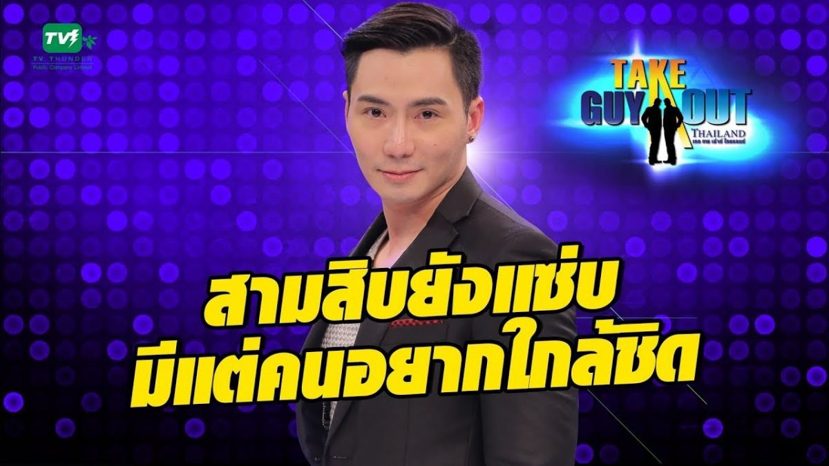 สามสิบยังแซ่บ มีแต่คนอยากใกล้ชิด l Highlight EP.21 - Take Guy Out Thailand S2 (12 ส.ค.60)