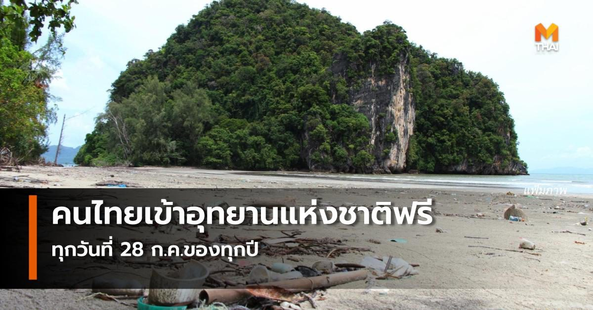 คนไทยเข้าอุทยานแห่งชาติฟรีทุกวันที่ 28 ก.ค.ของทุกปี
