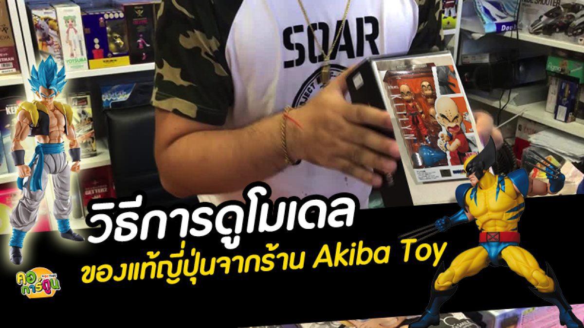 เทคนิค วิธีการดูของแท้จากญี่ปุ่นหรือฮ่องกง! จากร้าน Akiba Toy สะพานเหล็ก