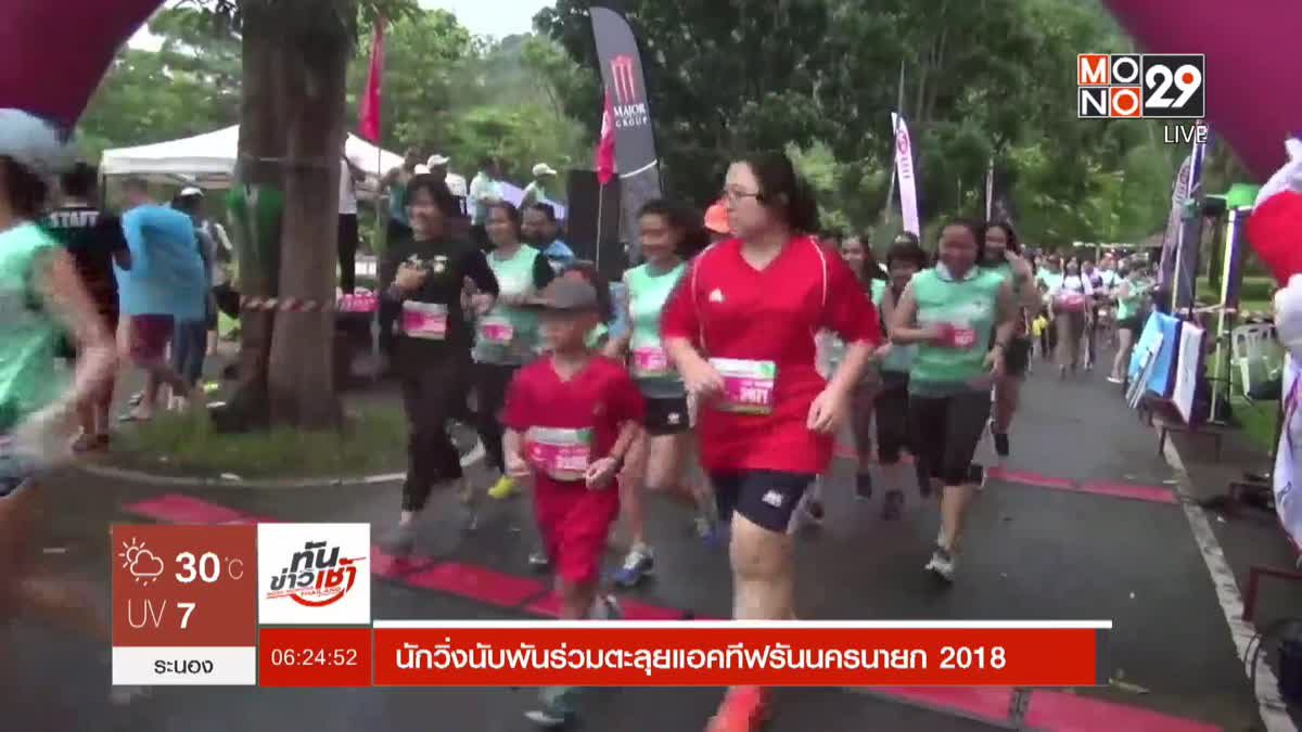 นักวิ่งนับพันร่วมตะลุยแอคทีฟรันนครนายก 2018