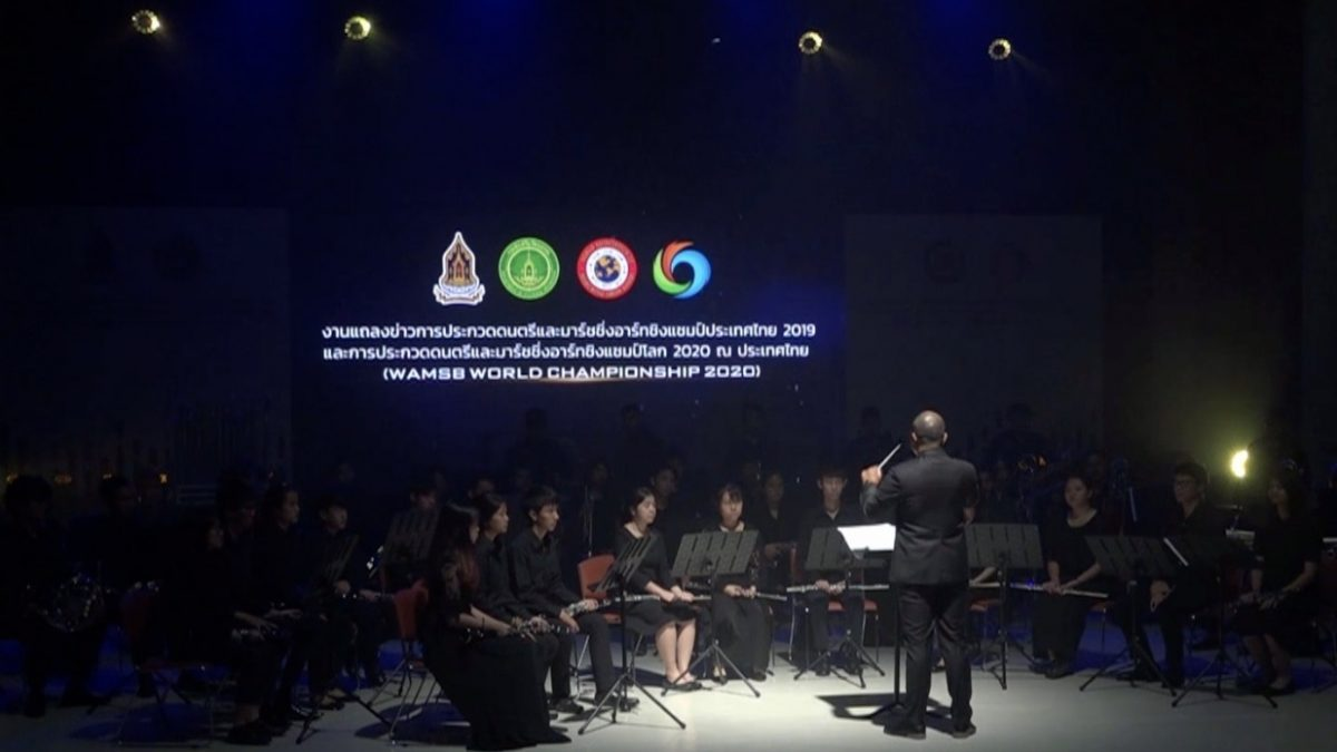 วธ. แถลงข่าวประกวดดนตรีและมาร์ชชิ่งอาร์ทชิงแชมป์ประเทศไทย 2019