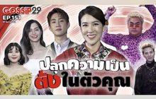 Gossip 29 EP.151 ปลุกความเป็นติ่งในตัวคนดัง! มาดูกันว่าพวกเขาเป็นติ่งนักร้องเกาหลีคนไหน?