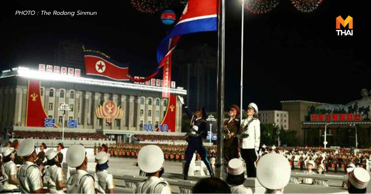 เกาหลีเหนือจัดสวนสนาม ครบ 75 ปี พรรคแรงงาน