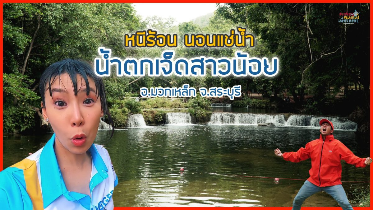 หนีร้อน นอนแช่น้ำ ที่น้ำตกเจ็ดสาวน้อย จ.สระบุรี