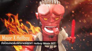 จัดว่าแจ่ม!! มาเป็นตัวฟิกเกอร์กับถังป๊อปคอร์น Hellboy