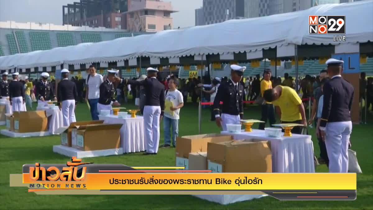ประชาชนรับสิ่งของพระราชทาน Bike อุ่นไอรัก