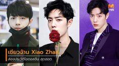 ส่องประวัติไอดอลจีนหล่อ สุดฮอต เซียวจ้าน Xiao Zhan