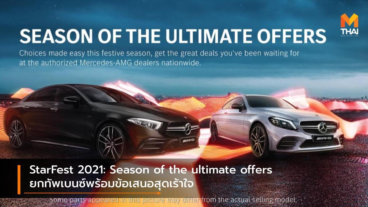 StarFest 2021: Season of the ultimate offers ยกทัพเบนซ์พร้อมข้อเสนอสุดเร้าใจ
