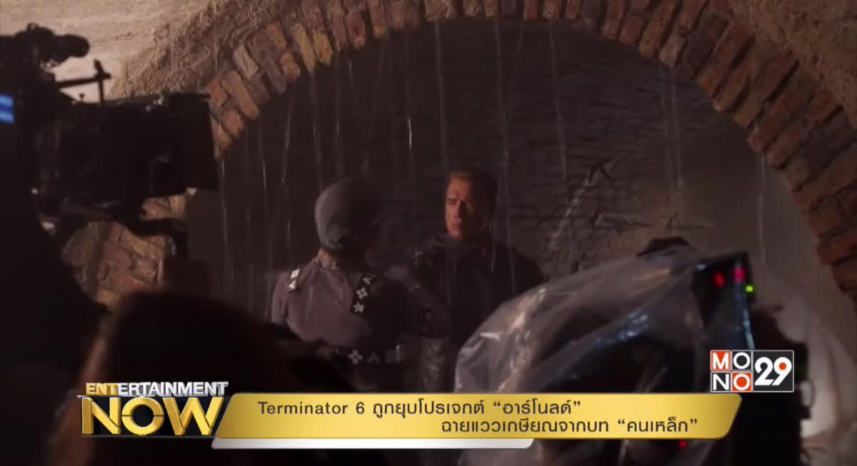 """Terminator 6 ถูกยุบโปรเจกต์ """"อาร์โนลด์"""" ฉายแววเกษียณจากบท """"คนเหล็ก"""""""