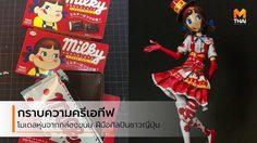 ฝีมือศิลปินชาวญี่ปุ่นสุดล้ำ สร้างโมเดลหุ่นจากกล่องขนมเหลือทิ้ง