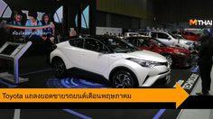 Toyota แถลงยอดขายรถยนต์เดือนพฤษภาคม เพิ่มขึ้น  3.7%