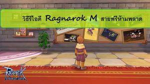 วิธีรีไอดี Ragnarok M สำหรับสายฟรีห้ามพลาด