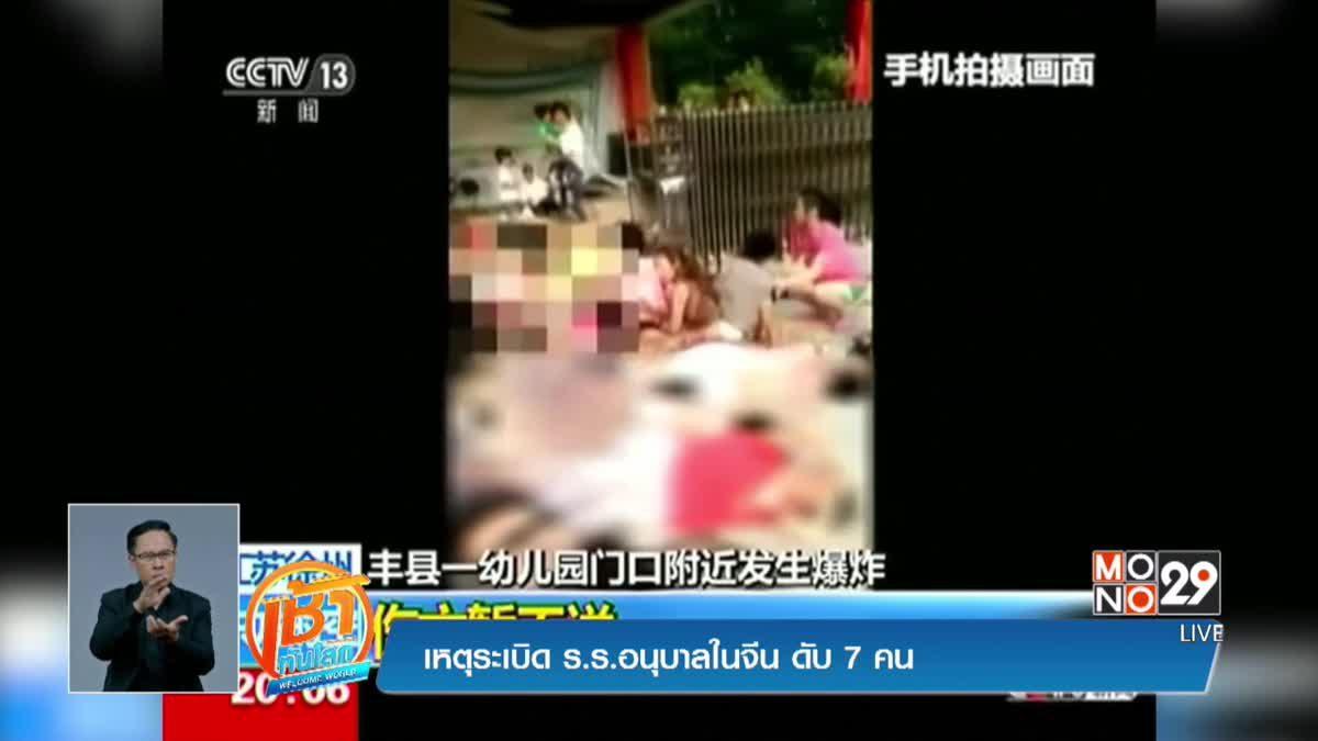 เหตุระเบิด ร.ร.อนุบาลในจีน ดับ 7 คน