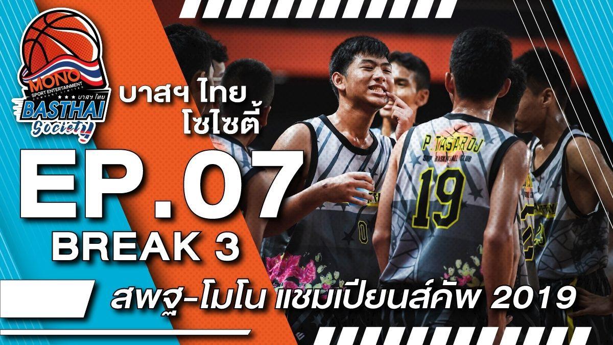 บาสฯไทยSociety EP.7/3
