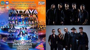 ตารางคอนเสิร์ต MONO29 PATTAYA COUNTDOWN 2020