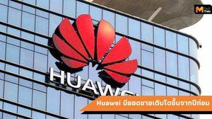 Huawei ประกาศรายได้ครึ่งแรก ปี 2562 เติบโตเพิ่มขึ้น 23.2% จากปีก่อน