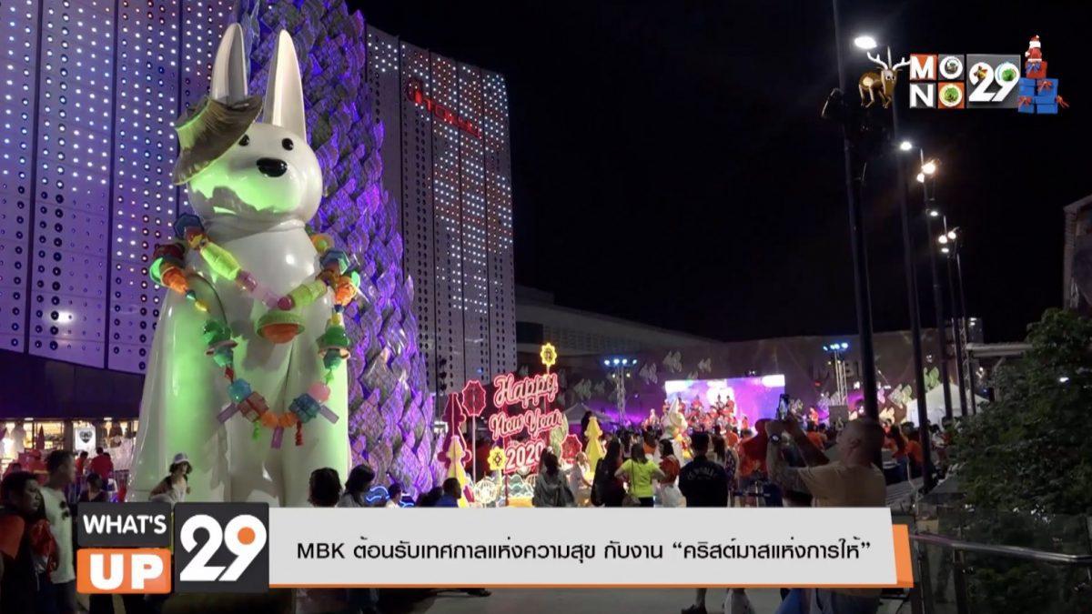 """MBK ต้อนรับเทศกาลแห่งความสุข กับงาน """"คริสต์มาสแห่งการให้"""""""