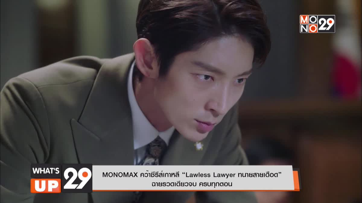 "MONOMAX คว้าซีรีส์เกาหลี ""Lawless Lawyer ทนายสายเดือด"" ฉายรวดเดียวจบ ครบทุกตอน"